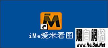 iMe愛米看圖軟件使用教程 教程