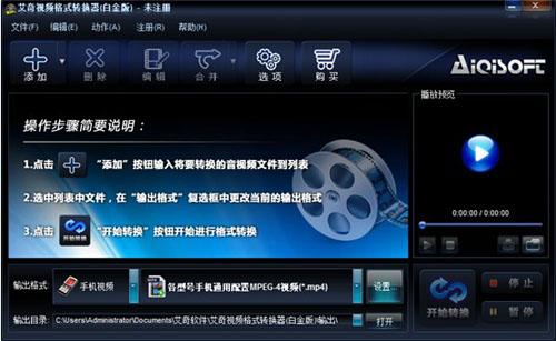 強大且易用的艾奇視頻格式轉換器 教程