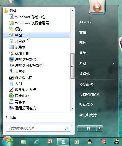 Win7畫圖程序巧應用 浏覽圖片多用途