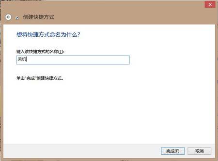 給Windows 8添加關機/重啟/注銷按鈕