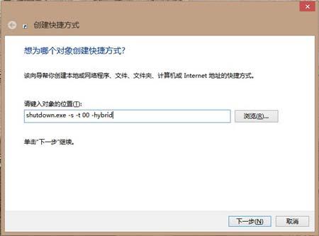 Windows 8系統開始添加關機按鈕教程