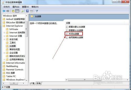 Win7中關閉IE加速器方法