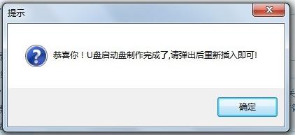 一鍵u盤裝系統教程