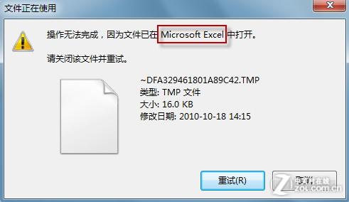 Win7系統文件正在使用無法刪除解決方法