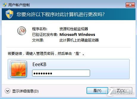 解決Win7文件正在使用無法刪除的問題