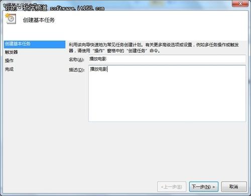 智能化操作 Win7系統按時自動執行任務