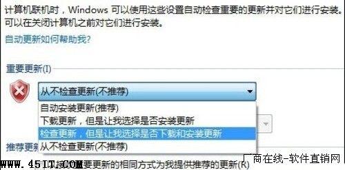 Windows7系統自動更新導致系統盤空間變小的解決辦法