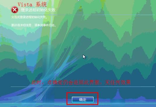 "Vista開機藍屏或提示""登錄進程初始化失敗""怎麼辦"