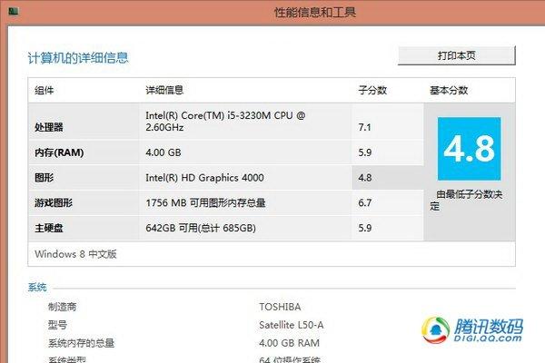 東芝15寸L50娛樂本評測 綜合性能出眾價格偏高
