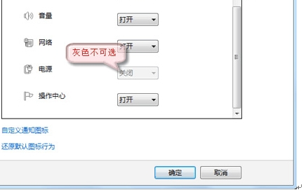 Windows 7任務欄無法顯示電源圖標解析