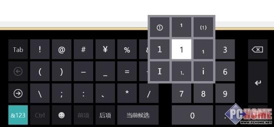 全民觸控在即 Windows8.1屏幕鍵盤詳解