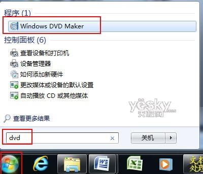 Windows7系統自帶DVD 輕松制作照片視頻的方法