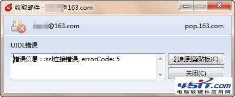 Foxmail中SSL連接錯誤怎麼辦 教程