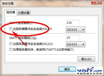 Foxmail中SSL連接錯誤怎麼辦