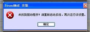 家悅XP安裝聲卡驅動提示未找到驅動程序