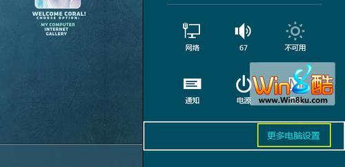 Windows 8 Metro界面顏色底紋修改