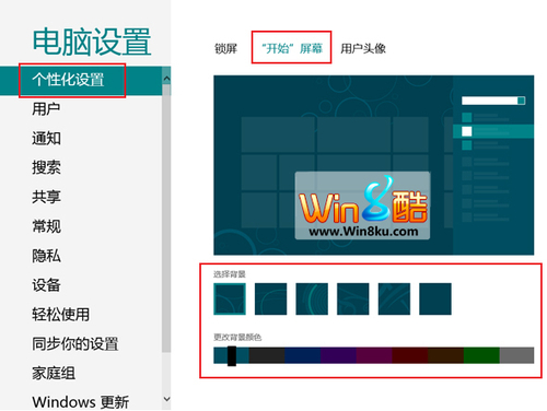 Windows 8 Metro界面顏色底紋修改技巧