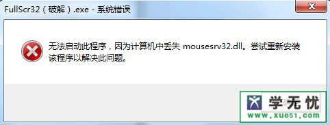 mousesrv32.dll下載
