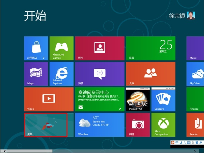Windows 8 IE 10 SmartScreen怎麼關閉?