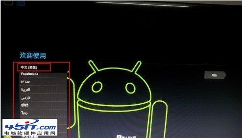 如何制作安卓啟動U盤