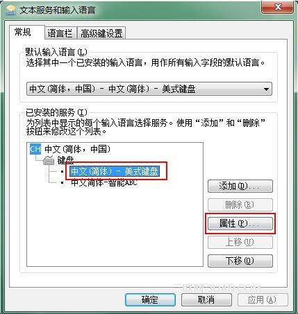 給Win7任務欄輸入法圖標換個顏色