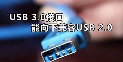 usb3.0兼容usb2.0