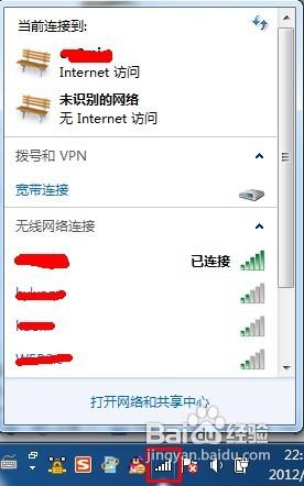 wifi密碼怎麼查,wifi密碼查看方法 教程
