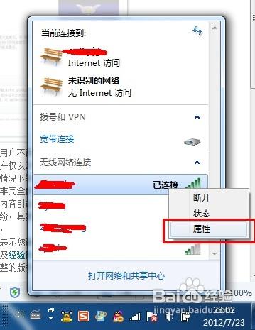 wifi密碼怎麼查,wifi密碼查看方法