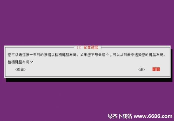 烏班圖系統Ubuntu 12.04安裝教程(圖文詳解)