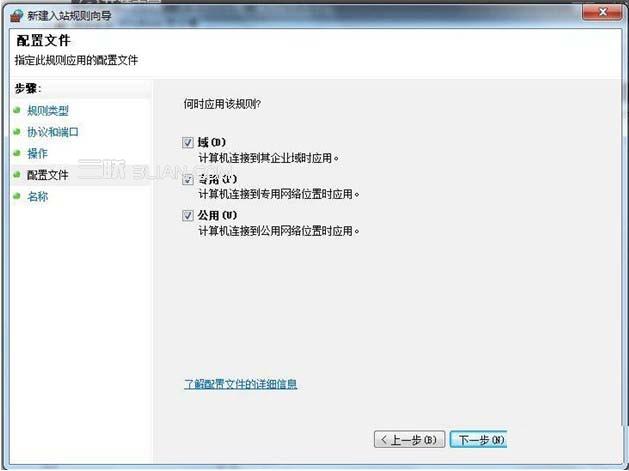 Win7防火牆設置禁止其他主機訪問本機某端口