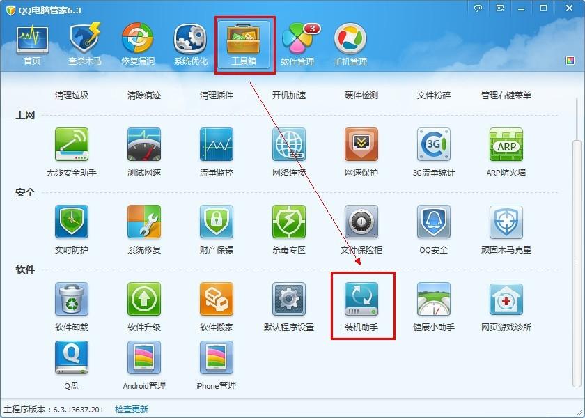 QQ電腦管家裝機助手幫你解決裝機煩惱 教程
