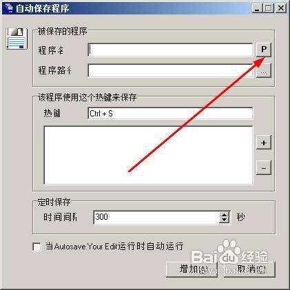 txt自動保存的方法
