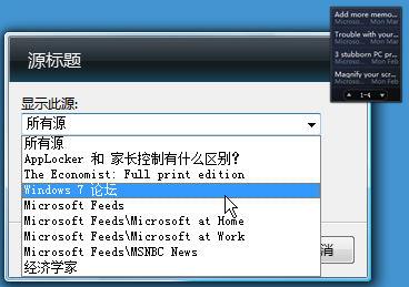 想看什麼訂什麼 讓Win7桌面變身新聞台