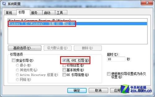 另類開機加速法:關閉Win7系統開機動畫