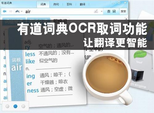 有道詞典OCR取詞功能讓翻譯更智能 教程