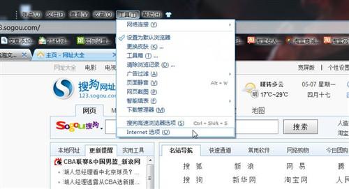 Win7系統中Web浏覽器阻止activex控件的解決方法