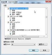 Win7系統中Web浏覽器阻止activex控件怎