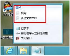 Windows 8系統下如何讓任務欄不顯示最近打開項目