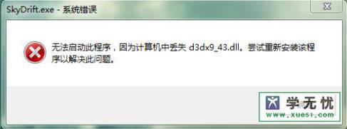 """運行游戲時提示""""沒有找到d3dx9_43.dll """"解決方案"""