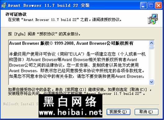 Avant Browser入手教程