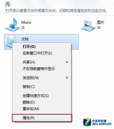 使用Win7庫功能 輕松管理電腦中的文件 教程