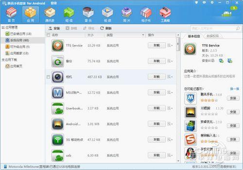 騰訊手機管家(PC版)全面解析之應用管理