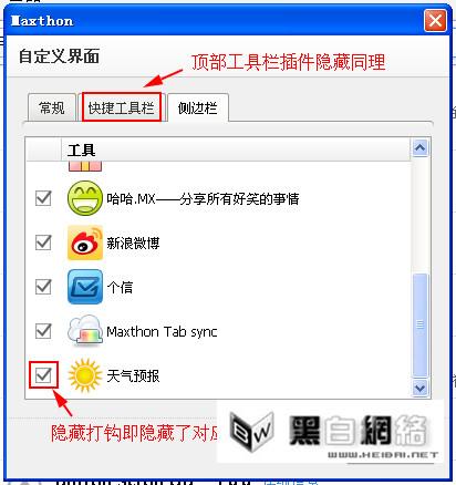 傲游3如何安裝插件