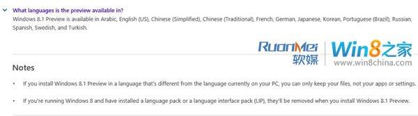 Windows8.1預覽版支持13種語言