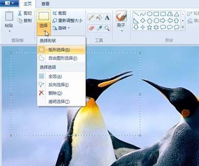 用Win7畫圖工具也能簡單處理照片 教程