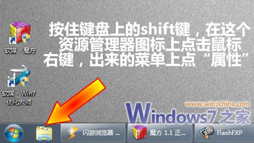 win7隱藏在任務欄資源管理器圖標的小秘密