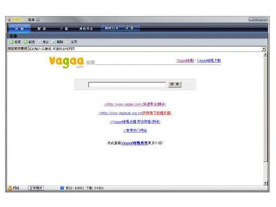 Vagaa如何發布共享