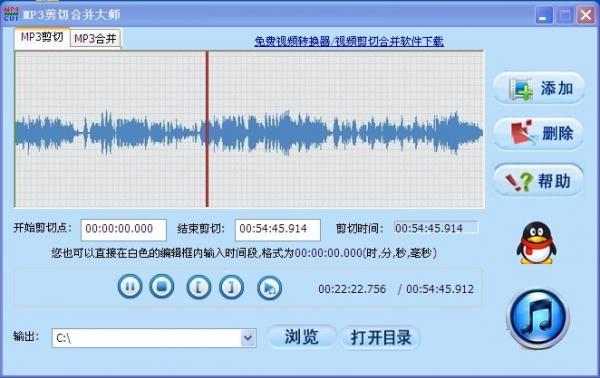MP3剪切合並大師怎麼剪切mp3 教程