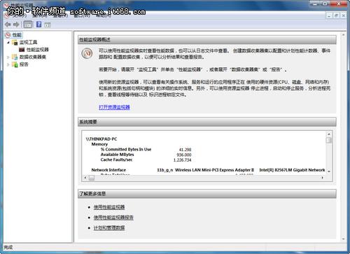 "Win7系統自帶可視化""性能監視器""解析"