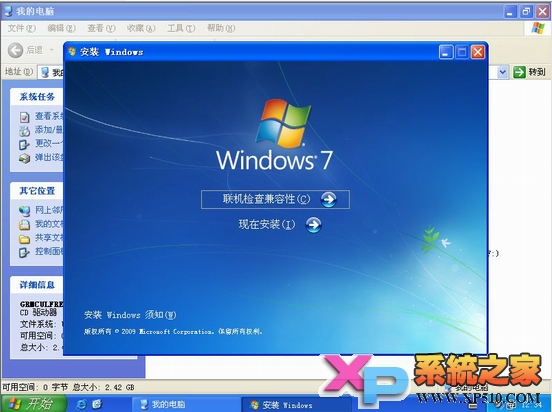 winXp下硬盤安裝win7系統圖文教程